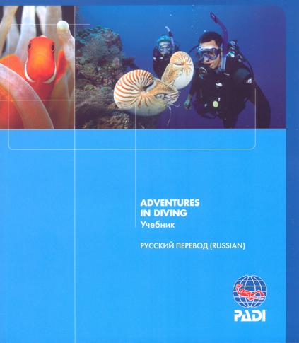Учебник к программе Adventures