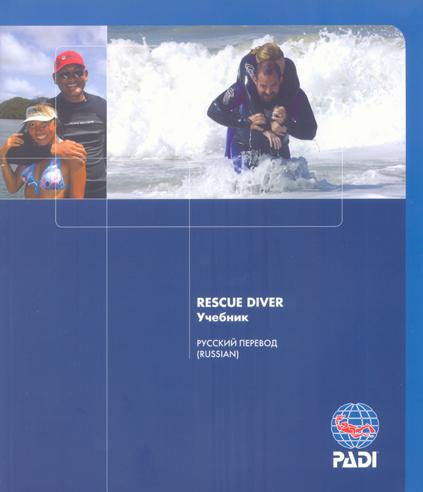 Учебник Rescue Diver